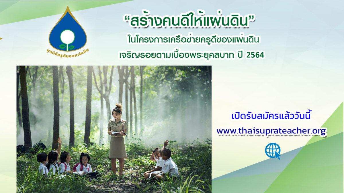 เปิดรับสมัคร โครงการครูดีของแผ่นดิน ปีการศึกษา 2564 โครงการเครือข่ายครูดีของแผ่นดิน เจริญตามรอยเบื้องพระยุคลบาท