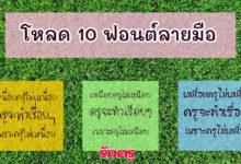 ฟอนต์ลายมือไทย