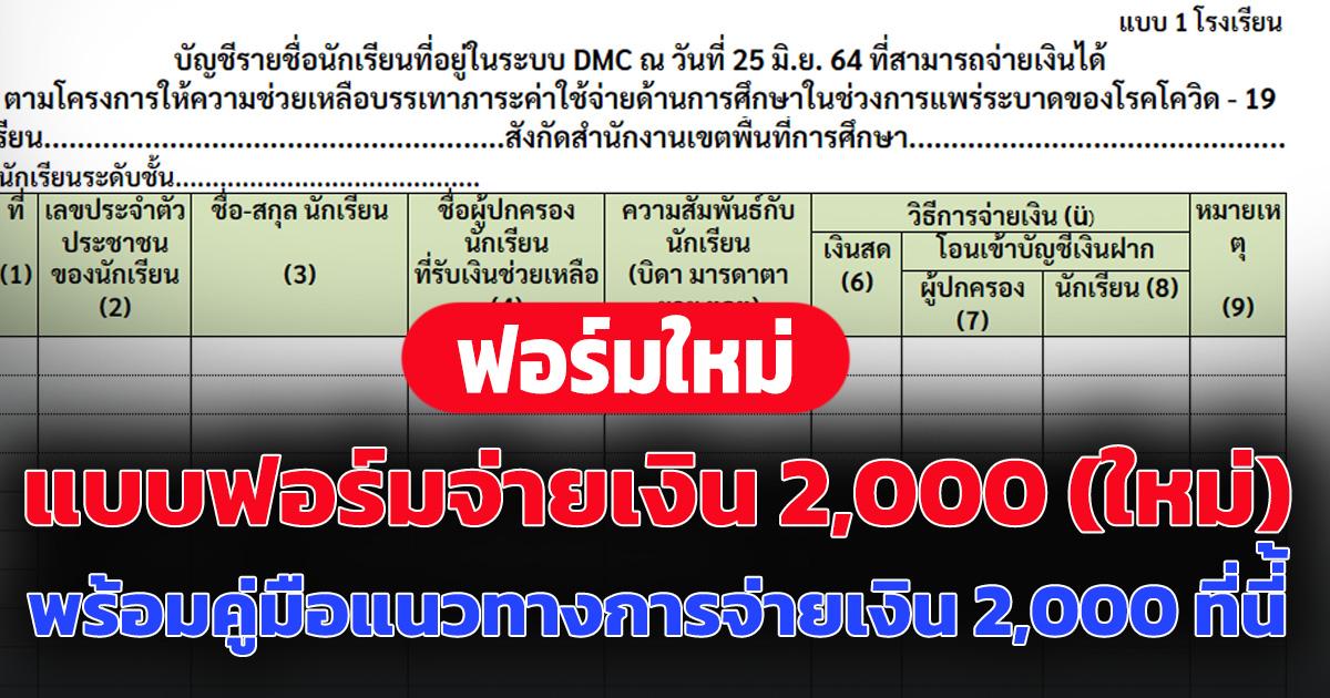 แบบฟอร์มการจ่ายเงิน 2000