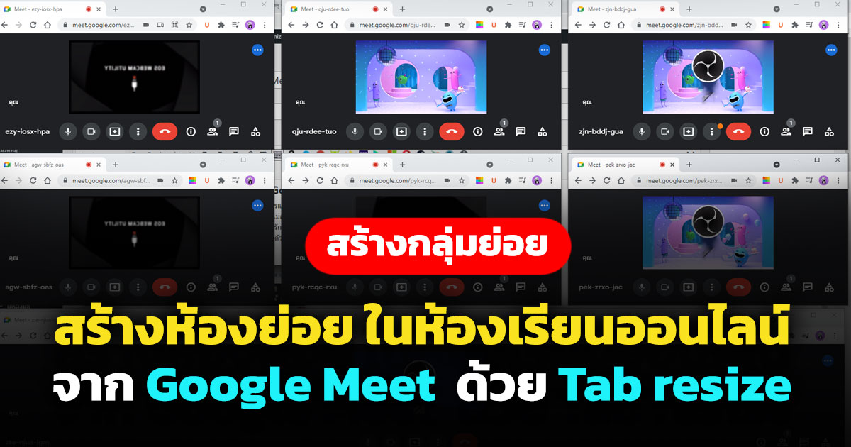 google-meet-tab-resize