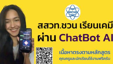 สสวท.ชวนสอนเคมีผ่านทางมือถือ ด้วย Chatbot AI