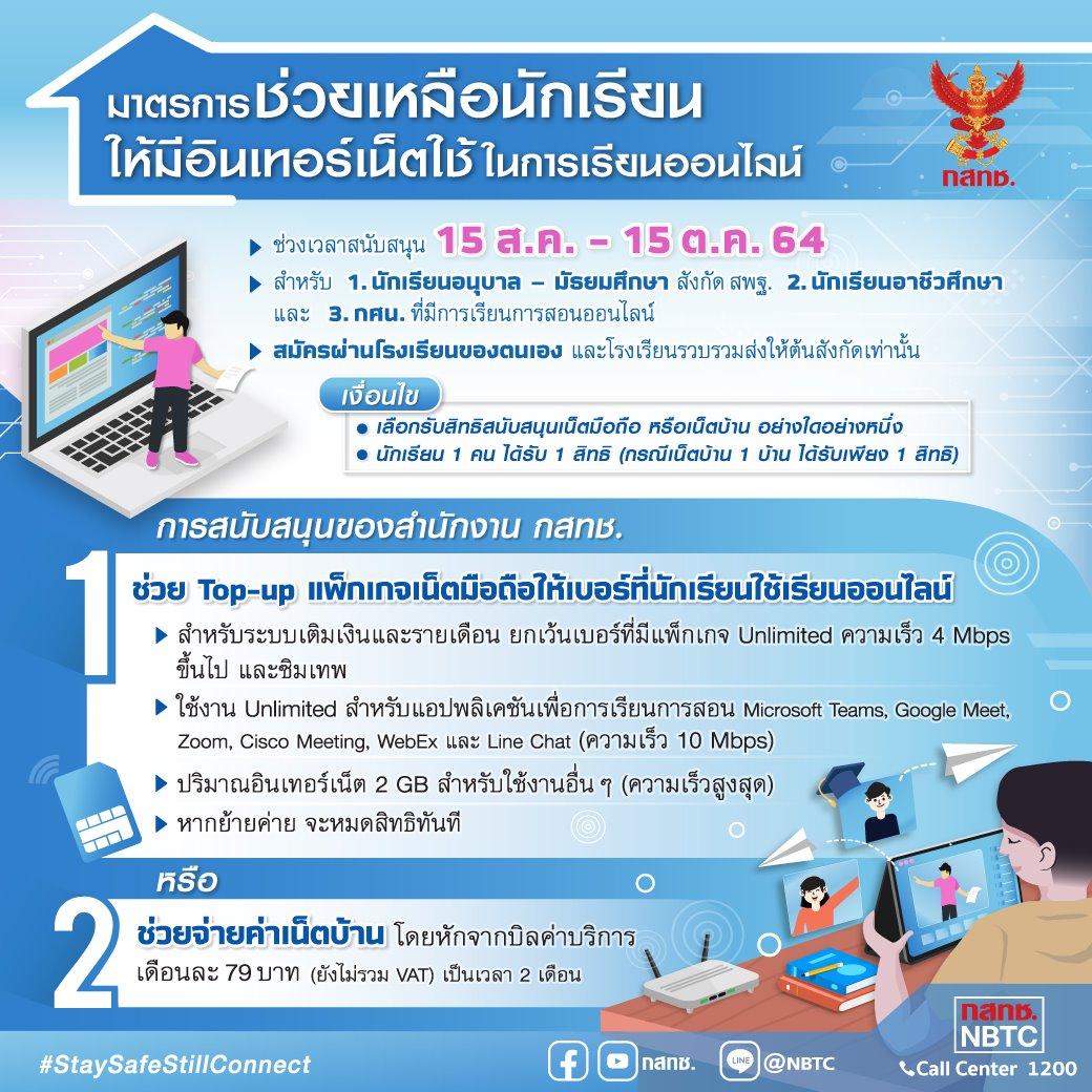 มาตรการช่วยเหลือนักเรียนให้มีอินเทอร์เน็ตใช้ในการเรียนออนไลน์ โดย กสทช.