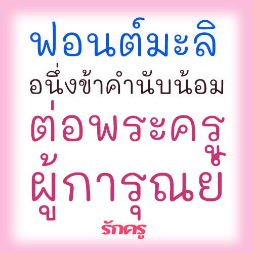 Font thai
