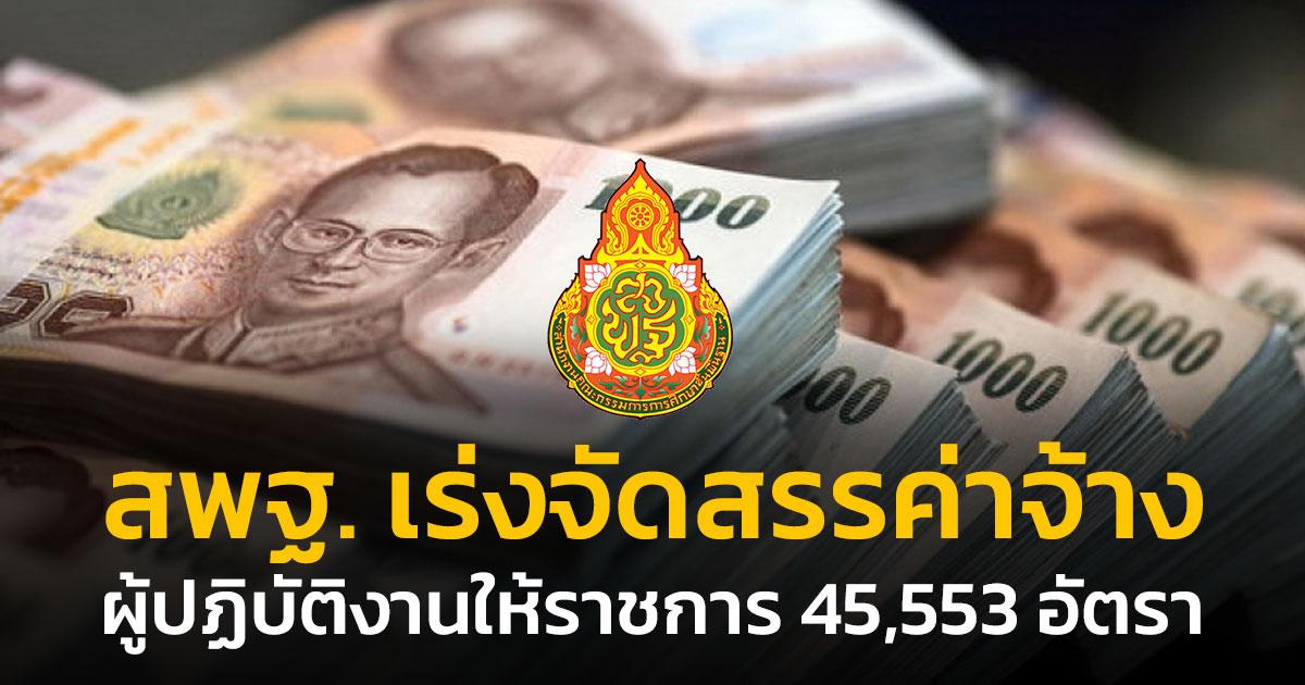 สพฐ. เร่งจัดสรรงบประมาณค่าจ้างผู้ปฏิบัติงาน 45,553 อัตรา และงบสนับสนุนค่าใช้จ่ายการจัดการศึกษา