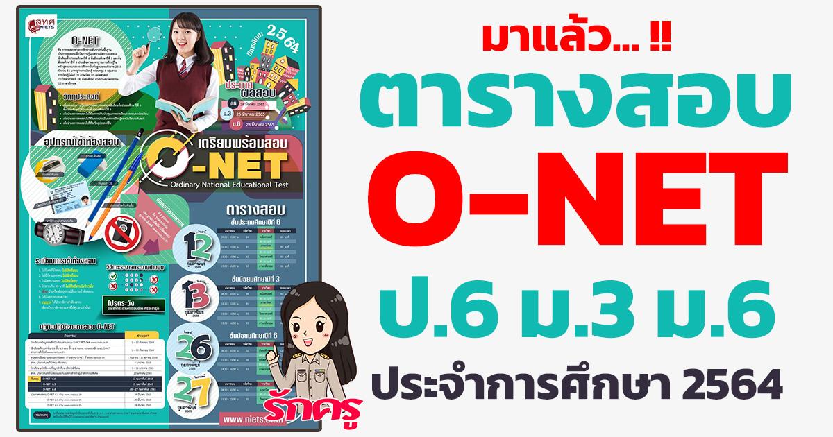 ตารางสอบ o-net