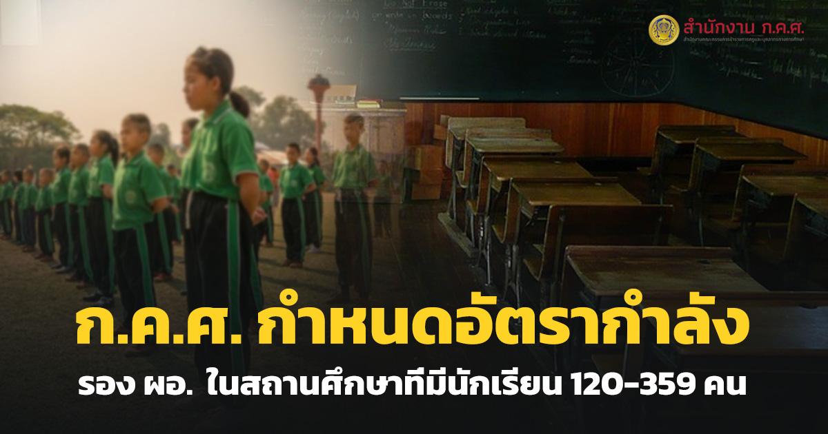 ก.ค.ศ. กำหนดอัตรากำลังรองผู้อำนวยการสถานศึกษา ในสถานศึกษาที่มีนักเรียน 120-359 คน