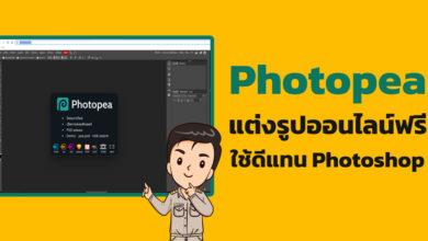 Photopea แต่งรูปออนไลน์ฟรี ใช้ดีแทน Photoshop