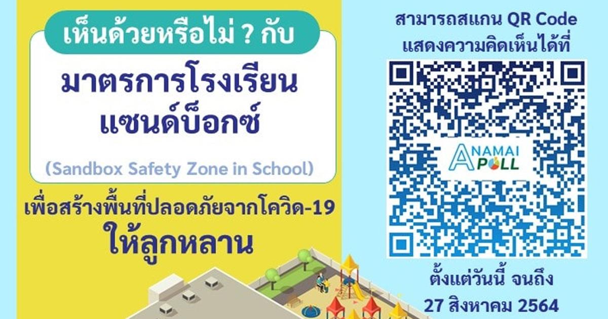 กรมอนามัย ชวนตอบแบบสำรวจ เห็นด้วยหรือไม่ ? กับมาตรการโรงเรียนแซนด์บ็อก Sandbox Safety Zone in School