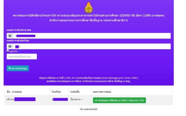 เว็บไซต์ตรวจสอบสิทธิ์ได้รับเงินช่วยเหลือ 2,000 บาท นักเรียนสังกัด สพฐ.