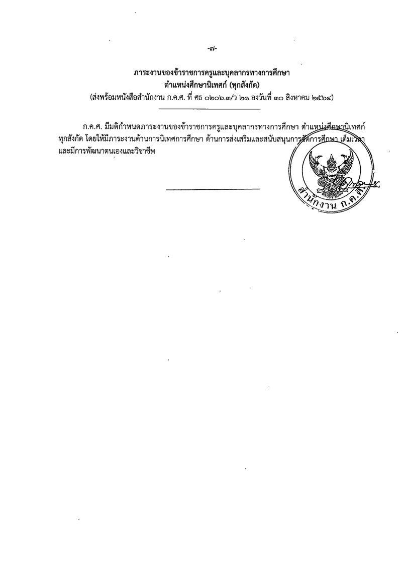 ว21/2564 ภาระงานของข้าราชการครู บริหารสถานศึกษา ตำแหน่งศึกษานิเทศก์ และตำแหน่งผู้บริหารการศึกษา