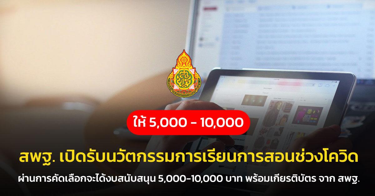 สพฐ. เปิดรับนวัตกรรมการเรียนการสอนช่วงโควิด ผ่านการคัดเลือกจะได้งบสนับสนุน 5,000-10,000 บาท พร้อมเกียรติบัตร จาก สพฐ.