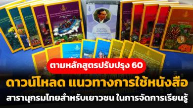 ดาวน์โหลด แนวทางการใช้หนังสือสารานุกรมไทยสำหรับเยาวชน ในการจัดการเรียนรู้