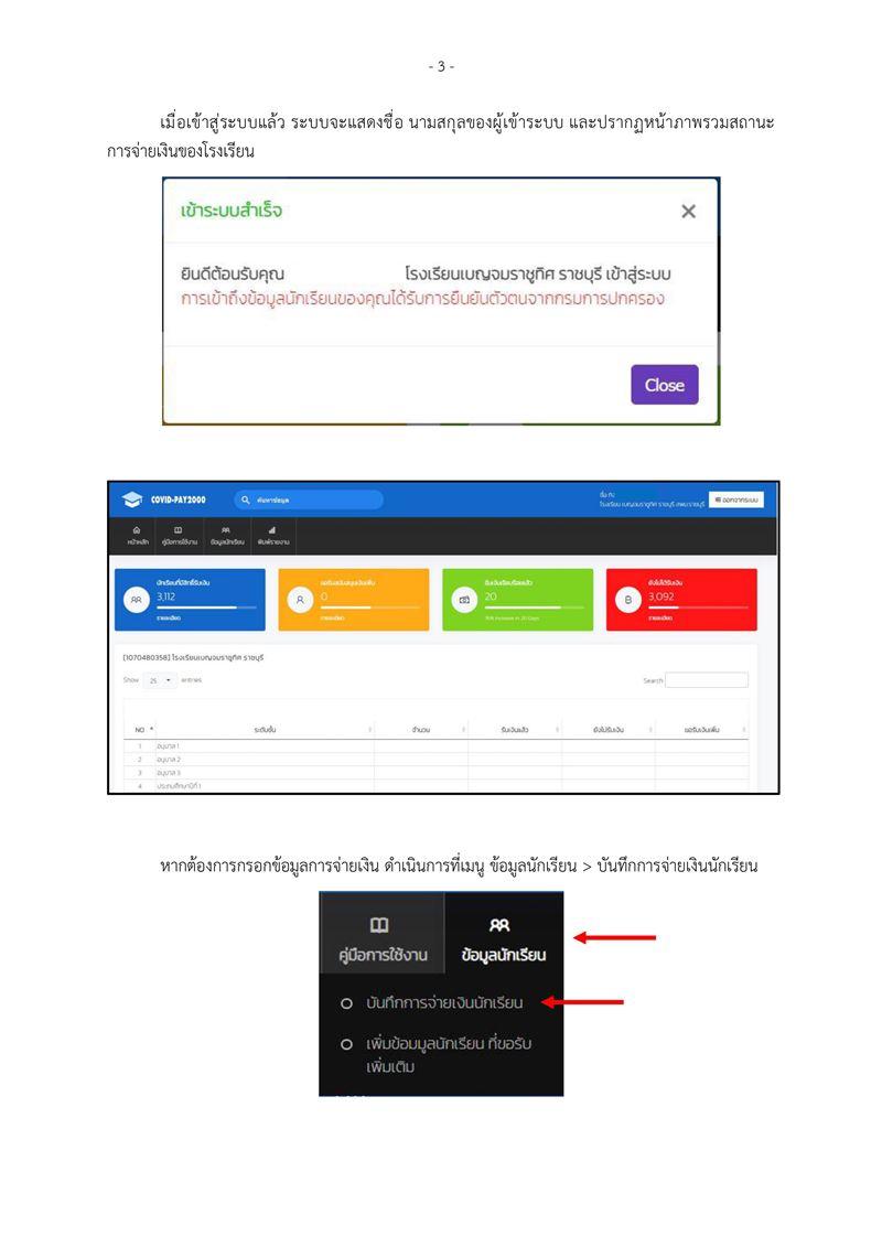 เว็บไซต์และคู่มือการใช้งานระบบรายงานการจ่ายเงินช่วยเหลือนักเรียน 2000 การเข้าใช้ระบบและการบันทึกข้อมูล (รอหนังสือทางการ)