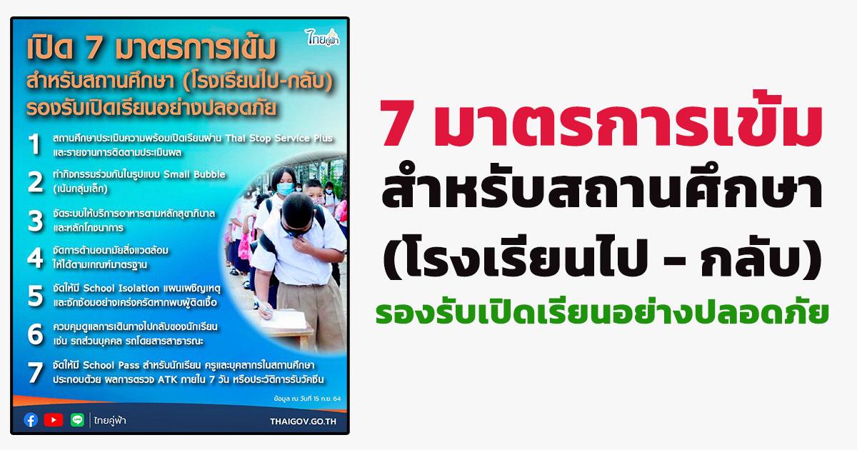 7 มาตรการเข้มสำหรับสถานศึกษา