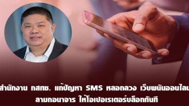 สั่งทุกค่ายบล็อก SMS