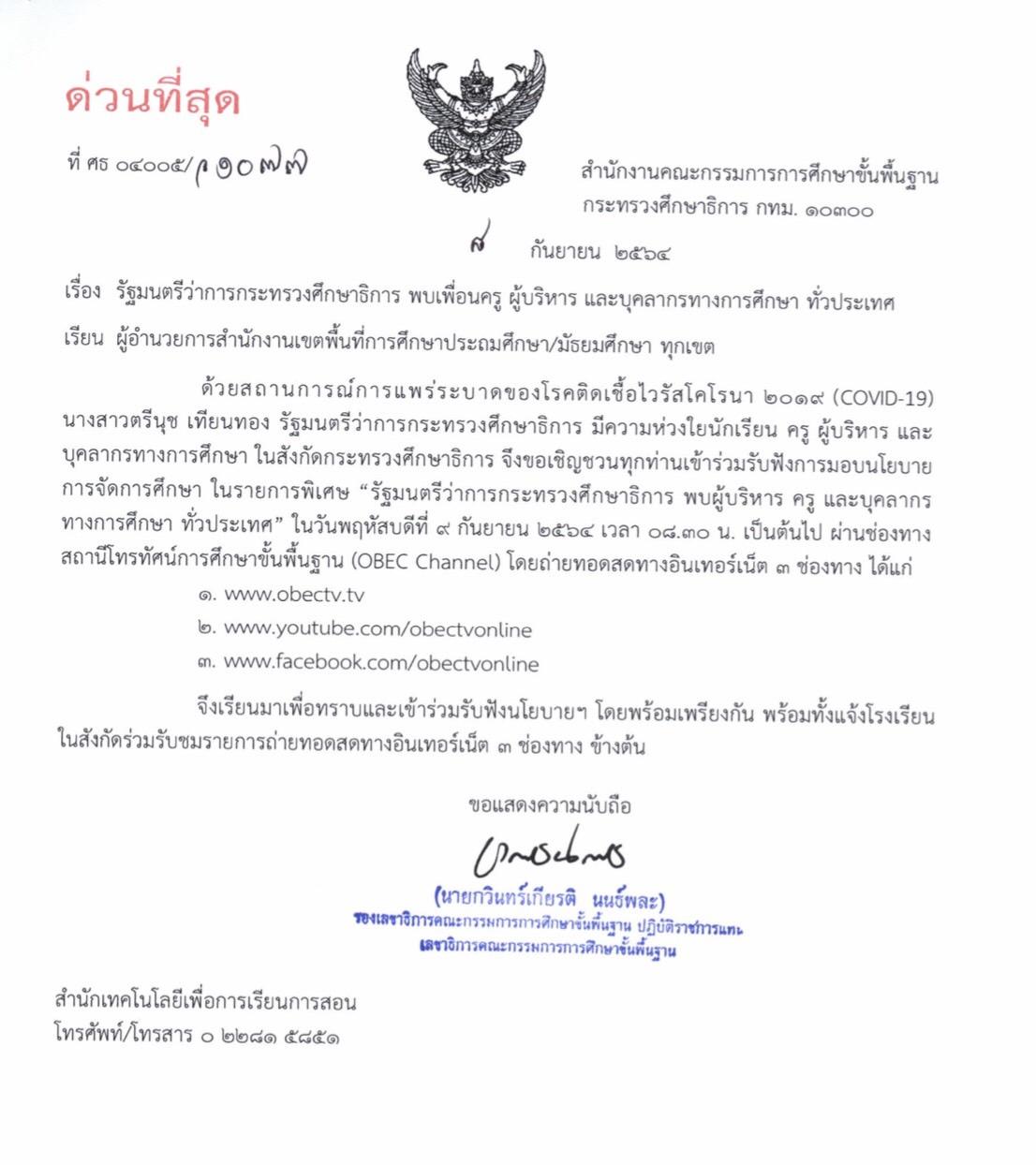 """ศธ.ขอเชิญรับชมถ่ายทอดสด รัฐมนตรีว่าการกระทรวงศึกษาธิการ พบเพื่อนครู ผู้บริหาร บุคลากรทางการศึกษาทั่วประเทศ"""" ในวันพฤหัสบดีที่ 9 กันยายน 2564"""