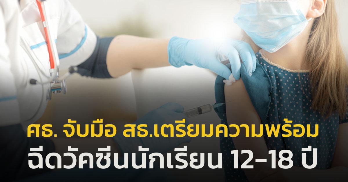 เตรียมความพร้อมฉีดวัคซีนนักเรียน