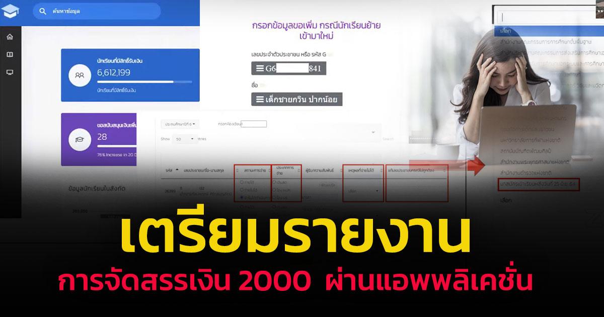 เตรียมรายงานการจัดสรรเงิน 2000 ผ่านแอพพลิเคชั่น
