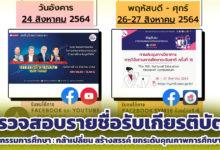 """ตรวจสอบรายชื่อรับเกียรติบัตร """"นวัตกรรมการศึกษา : กล้าเปลี่ยน สร้างสรรค์ ยกระดับคุณภาพการศึกษาไทย"""" ของ สภาการศึกษา"""