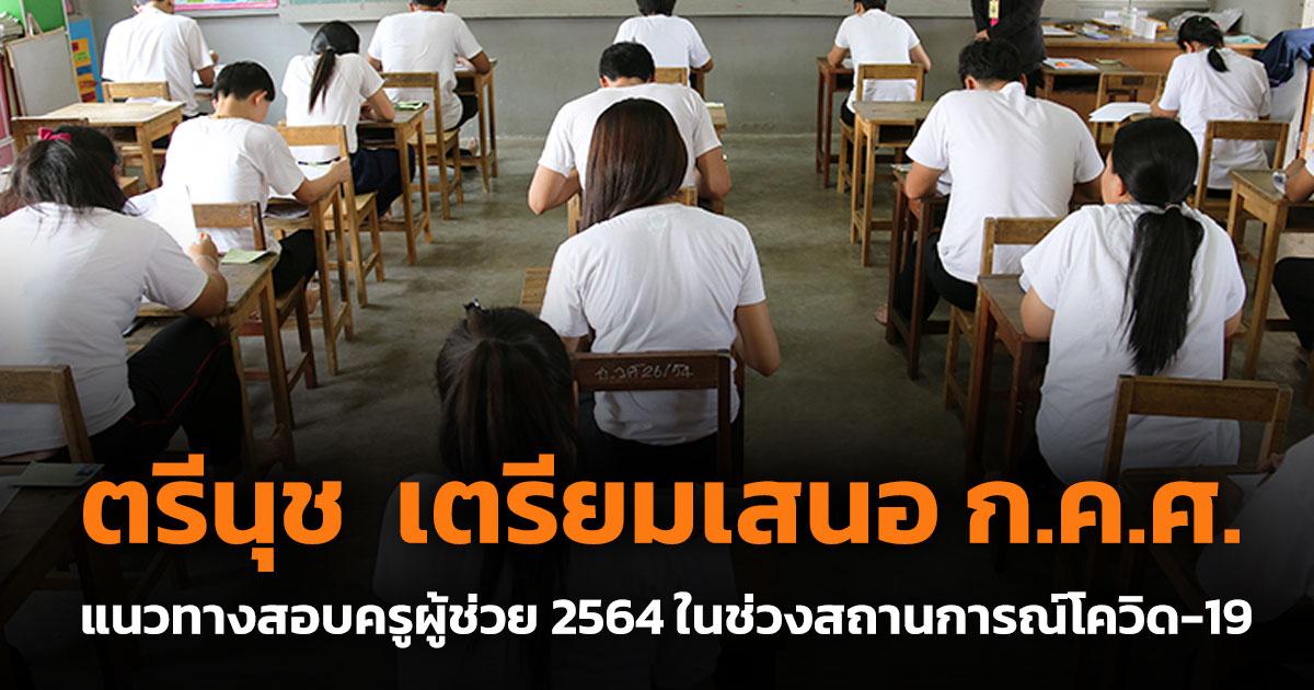 สอบครูผู้ช่วย 2564