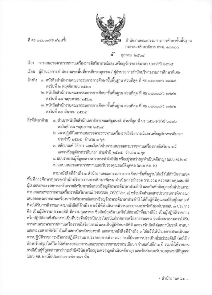 การเสนอขอพระราชทานเครื่องราชอิสริยาภรณ์และเหรียญจักรพรรดิมาลา ประจำปี 2565