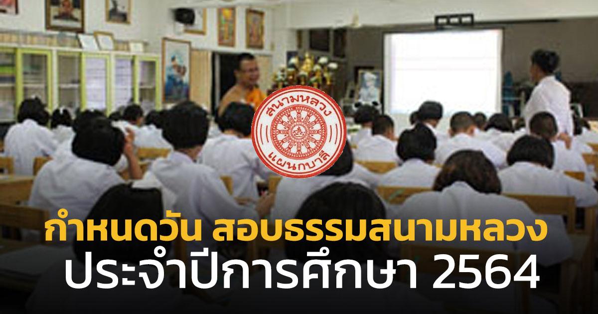 กำหนดวัน สอบธรรมสนามหลวง ประจำปีการศึกษา 2564