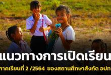 แนวทางการเปิดเรียน ภาคเรียนที่ 2 /2564 ของสถานศึกษาสังกัด อปท.