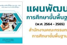 แผนพัฒนาการศึกษาขั้นพื้นฐาน (พ.ศ. 2564 - 2565)