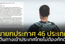 46 ประเทศ เดินทางเข้าประเทศไทยไม่ต้องกักตัว