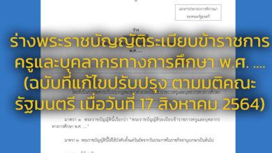 ร่างพระราชบัญญัติระเบียบข้าราชการครูและบุคลากรทางการศึกษา พ.ศ. .... (ฉบับที่แก้ไขปรับปรุง ตามมติคณะรัฐมนตรี เมื่อวันที่ 17 สิงหาคม 2564)