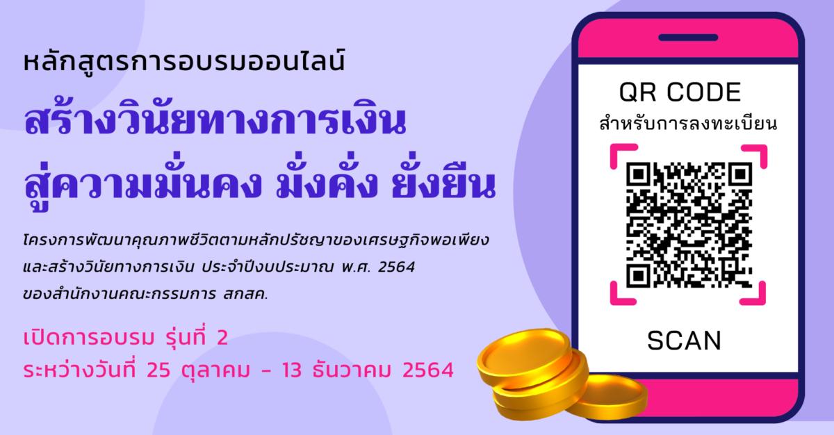 สกสค.เปิดอบรมออนไลน์ สร้างวินัยทางการเงิน สู่ความมั่นคง มั่งคั่ง ยั่งยืน รุ่นที่ 2 ระหว่างวันที่ 25 ตุลาคม -13 ธันวาคม 2564