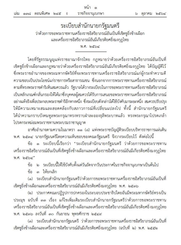ระเบียบสำนักนายกรัฐมนตรี ว่าด้วยการขอพระราชทานเครื่องราชอิสริยาภรณ์อันเป็นที่เชิดชูยิ่งช้างเผือก และเครื่องราชอิสริยาภรณ์อันมีเกียรติยศยิ่งมงกุฎไทย พ.ศ.2564